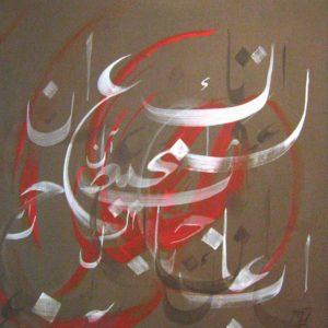 Calligraphy 2